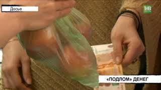 """Полицейские Казани задержали подозреваемую в так называемом """"подломе"""" денег - ТНВ"""