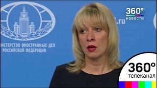 Мария Захарова заступилась за российских журналистов