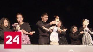 От легенд до классики: в Москве открылся фестиваль кукольных театров - Россия 24