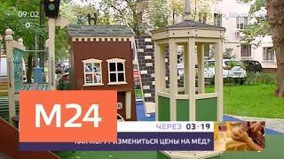 """Как программа """"Мой район"""" изменит Москву? - Москва 24"""