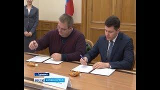 В Калининградской области активно решается проблемаобманутых дольщиков