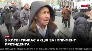 В центре Киева проходит акция за импичмент президента Порошенко 18.03.18