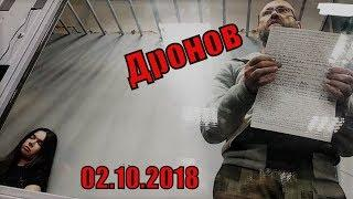 Итог СУД ДТП в Харькове (на Сумской) Зайцева Дронов 02.10.2018