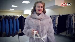 Тысячи шикарных и тёплых шуб от Кировской фабрики «Северина» уже в Чите