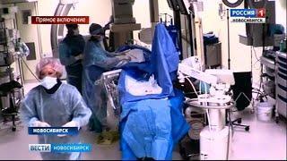 В Новосибирск приехали лучшие хирурги  из Франции, США, Испании, Бразилии