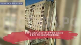 В Череповце горит квартира в многоэтажке