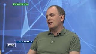 Второй матч ЧМ-2018 в Екатеринбурге