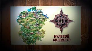 Нулевой километр. Выпуск 11.06.2018
