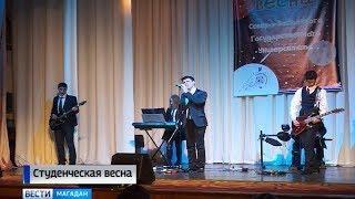 Гала концерт «Студенческая весна» в Магадане