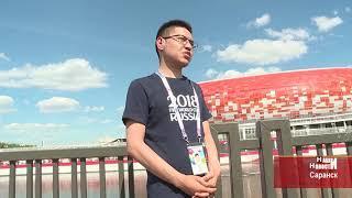 Особые потребности: как инвалид из Саранска оказался на матчах Чемпионата
