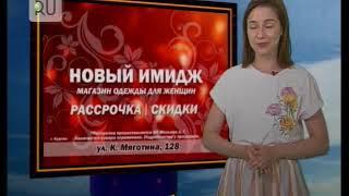 Прогноз погоды с Ксенией Аванесовой на 27 июня