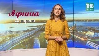 23 апреля - афиша событий в Казани. Здравствуйте - ТНВ
