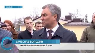 Вячеслав Володин прибыл в Вольск