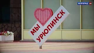 16 сентября «Волгоград 24» покажет прямую трансляцию празднования 400-летия Урюпинска