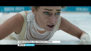 """""""Лед"""" растопил сердца ижевских зрителей"""