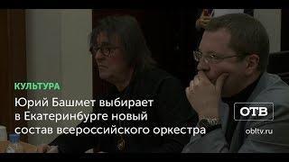 Юрий Башмет выбирает в Екатеринбурге новый состав всероссийского оркестра
