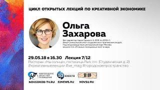Цикл лекций по креативной экономике. Ольга Захарова