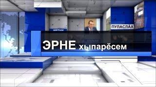 """Информационная программа """"Эрне"""". Выпуск 24.08.2018"""