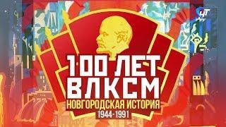 100 лет ВЛКСМ. Новгородская история
