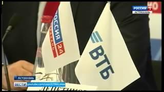 Астраханский филиал одного из крупнейших банков России подвёл итоги работы