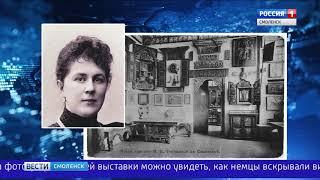 Смоленский музей отметил юбилей