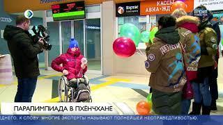 Паралипиада в Пхенчхане