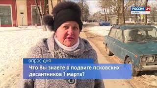 Вести-24.Опрос дня 28.02.2018