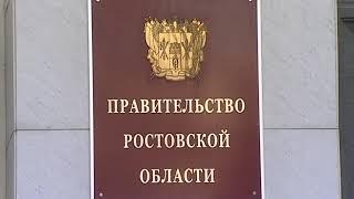 Кадровые перестановки в донском правительстве: Василий Голубев сделал новые назначения