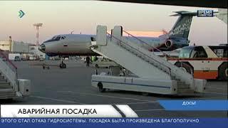 Аварийная посадка: аварийная посадка самолёта из Коми