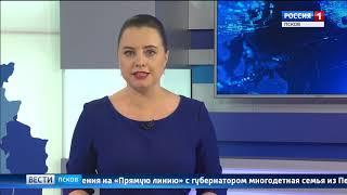 Вести-Псков 10.12.2018 14-25