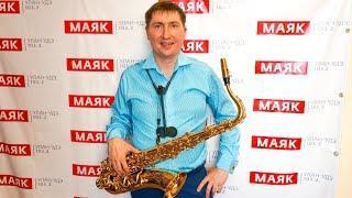 "Радио ""Маяк"" Улан-Удэ | «КОФЕ ТАЙМ» | Юрий Кокин. Саксофон"
