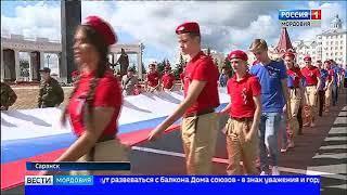 Саранск празднует День Государственного флага России