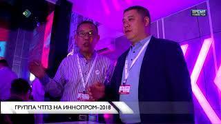Группа ЧТПЗ на иннопром - 2018