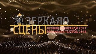 """Театральная премия """"Зеркало сцены-2018"""" (21 октября 2018 года)"""