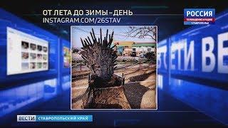 Вести в сети #301. Игра престолов в Михайловске