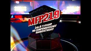 "Турнир по современному панкратиону ""MFP-219"" в Южно-Сахалинске"