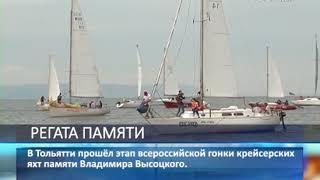 Региональный этап всероссийской гонки крейсерских яхт завершился в Тольятти