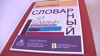 В Ярославском музее-заповеднике открылась выставка «Словарный запас»