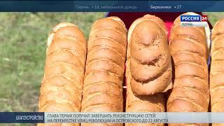 Третий Спас хлеба припас
