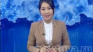 Вести Тыва 04 12 2018