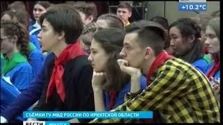 Форум «Правопорядок глазами детей» проходит в Ангарском районе