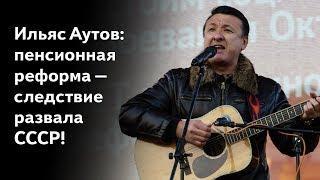Ильяс Аутов: пенсионная реформа в России и в Казахстане - это война Запада против бывшего СССР
