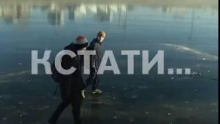 Дурной пример от нижегородских рыбаков - вслед за ними на тонкий лед начали выходить дети