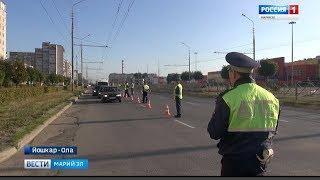 В Йошкар-Оле прошла массовая проверка водителей - Вести Марий Эл