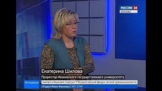 РОССИЯ 24 ИВАНОВО ВЕСТИ ИНТЕРВЬЮ ШИЛОВА Е А