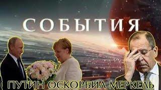 Меркель снимает санкции ! Главные НОВОСТИ дня 20.05.2018 Путин,  ЧМ 2018, Москва