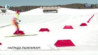 Награда лыжникам Коми
