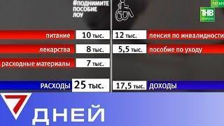 Мамы особенных детей: как выживают на 5,5 тыс. рублей и почему столь низкое пособие? 7 Дней | ТНВ