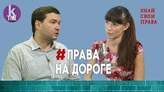 Что происходит на дорогах Украины, как вести себя в ДТП и общаться с полицией - #20 Знай свои права