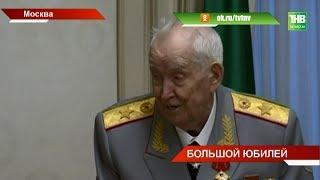 Большой юбилей отмечает именитый татарин, генерал армии Махмут Гареев - ТНВ